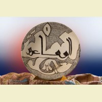 Arabic calligraphy. 10th century design.